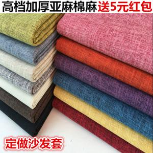 加厚沙发布料特价清仓包邮亚麻棉麻布面料定做桌布茶几垫抱枕套