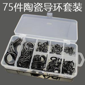 盒装陶瓷加不锈钢导眼套装 75件导线环过线环圈路亚鱼竿配件