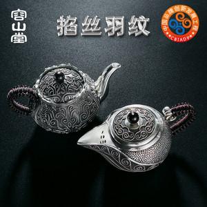 容山堂华银纯银制掐丝羽纹小茶壶银壶过滤嘴花丝泡茶单壶功夫茶具