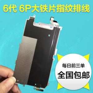 苹果6代原装拆机指纹排线iphone6plus屏幕大铁片总成主板连接线按