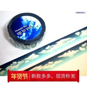 【循环分装】日本原创和纸胶带 北海道 up to you 云朵   MT承制