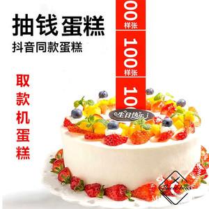 沈阳生日蛋糕实体店抖音同款乳脂奶油水果欧式抽钱拉钱神器取款机