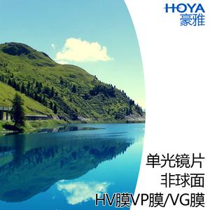 豪雅非球面1.5/1.53/1.55/1.6/1.67/1.7/1.74HV/VP/VG膜近视镜片
