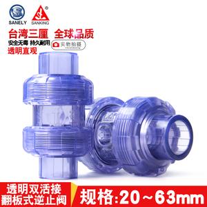 臺灣三厘 PVC透明止回閥魚缸雙由令翻板式單向閥活接止逆閥逆流閥