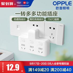 欧普插座插头转换器多孔排插电源转换插多功能插线板面板无线插排