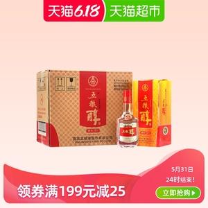 五糧液五糧醇3D第三代(醇和)50度500ml*6濃香型白酒商務送禮