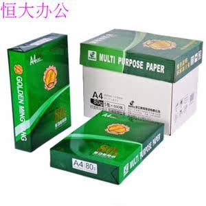 包邮天剑铭洋A4纸打印复印纸70g单包500张办公用品a4打印白纸整箱