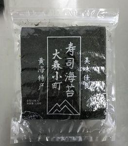 本场海苔 50枚 寿司海苔50张 日本料理 紫菜包饭 台湾饭团