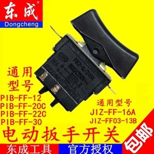 DCA东强东成手电钻JIZ-FF03-13B/JIZ-FF-16A飞机钻搅拌机开关配件