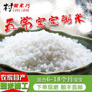 宝宝粥米婴儿胚芽米儿童辅食3kg东北黑龙江五常稻花香大米特级米