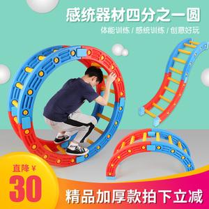 四分之一圓感統訓練器材家用平衡木兒童運動幼兒園戶外體育玩具