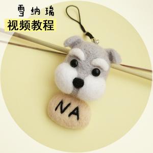 雪纳瑞 羊毛毡DIY材料包?#38142;?#20048;狗狗挂件钥匙链小动物手机绳狗头
