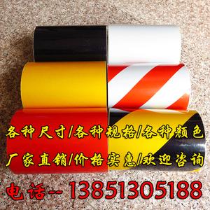 10公分20厘米新款單色反光貼紙安全交通警示膠帶反光膜黃黑紅白色