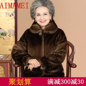 中老年人冬装女水貂绒外套60岁70奶奶上衣太太仿皮草大衣妈妈棉服