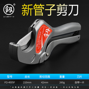 日本福岡ppr剪刀快剪線管水管切刀割管器切管器pvc管子割刀