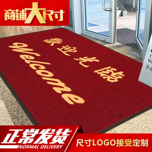 歡迎光臨進門地毯迎賓門墊防滑吸水商鋪酒店大門口地墊紅色雙條紋