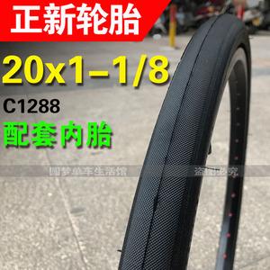 cst正新C1288自行車輪胎20x1 1/8內外胎20寸28-451大行折疊車配件