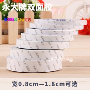 永大多規格雙面膠重復使用繡花貼油膠25碼30碼可選強力高粘性手工膠帶粘性好白色透明雙面粘性膠米批發文具