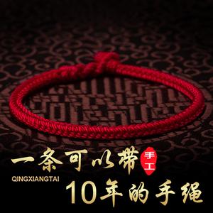 肖戰同款紅繩手繩女本命年手鏈編織繩男情侶手鏈鼠年紅繩手鏈女