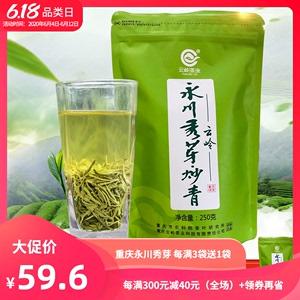 買3送1 綠茶葉 云嶺永川秀芽炒青綠茶袋裝250g新包裝重慶茶葉綠茶