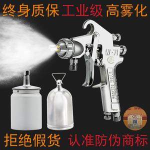 台湾福联w-71上壶气动油漆喷枪W71下壶汽车喷漆抢W-77乳胶漆喷枪