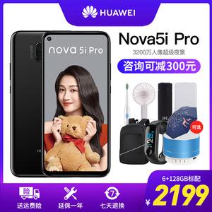 6期免息现货发顺丰】Huawei/华为nova 5i Pro超广角4800万AI四摄官网官方旗舰店正品P30pro非5g手机nova5ipro