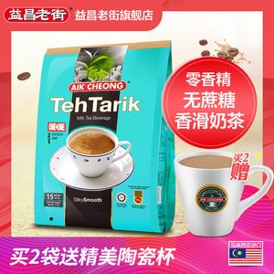 马来西亚原装进口益昌二合一无蔗糖速溶奶茶粉 冲饮原料独立袋装