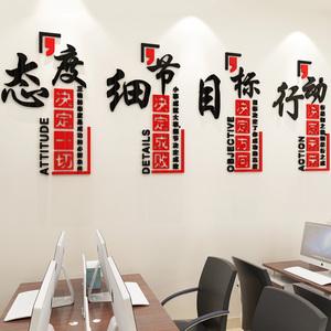 公司企業辦公室員工團隊文化墻裝飾勵志墻貼標語3d立體亞克力墻貼