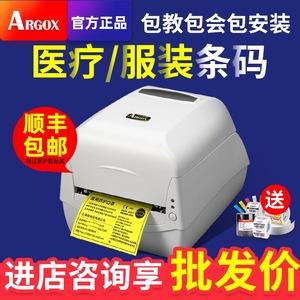 argox立象CP-2140M 3140L热敏标签条码打印机 二维码珠宝贴纸水洗标合格证铜版纸不干胶碳带服装吊牌打印机