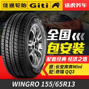 佳通汽车轮胎WINGRO 155/65R13 适配长安奔奔MINI奇瑞QQ3五菱之光