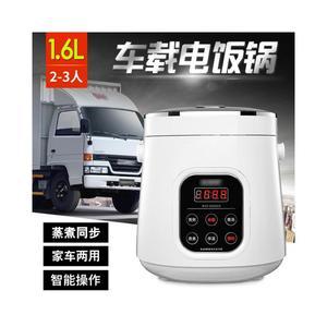 車載迷你電飯煲電熱杯多功能蒸煮鍋車用煮飯12v24v車用一人電飯煲