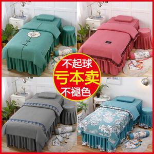 美容床罩四件套 按摩院美體理療床專用簡約純色床套被套單件帶洞
