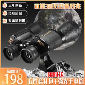 俄罗斯双筒望远镜高倍高清微光夜视一万米军事用演唱会户外望眼镜