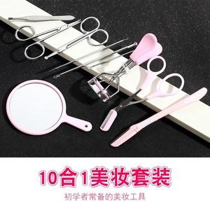 工具四件套成人眉毛夹胡子的夹子镊子拔毛胡须包邮卷翘粉刺针美妆