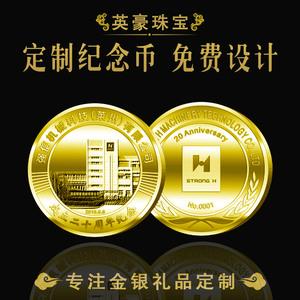 英豪珠宝黄金币纯银币定制999纪念币胸章订做公司周年庆礼品奖牌