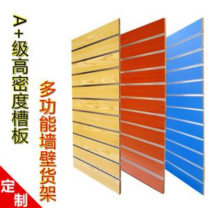 槽板展示架手机饰品配件挂板装饰挂件万用货架坑板吉他乐器展示架