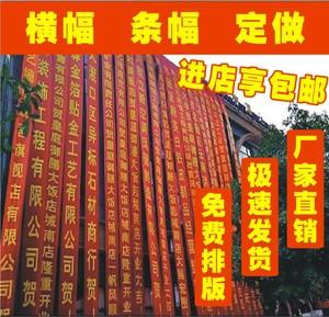 节日庆典开业条幅横幅竖幅封顶结顶节庆红布标语定制印刷聚会生日图片