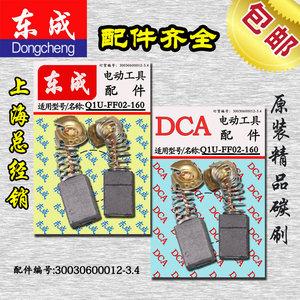 东成DCA东强飞机手电钻搅拌机Q1U-FF02-160原装配件碳刷