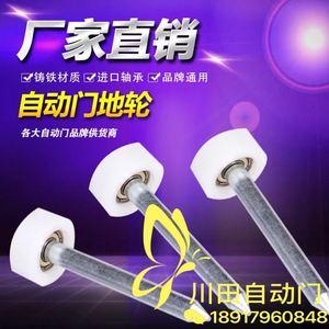 自动门地轮/止摆器/地轴/地钉/止摆轮/电动平移门/轮子外圆直径22