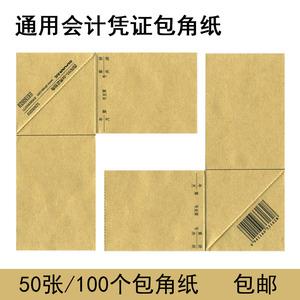 用友西玛凭证封面包角凭证护角包角纸财务会计记账装订封面牛皮纸