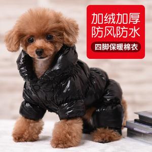 狗狗衣服四脚泰迪吉娃娃狗冬装比熊雪纳瑞宠物秋冬加厚款猫咪冬季
