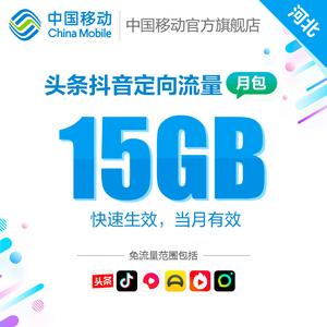 河北 移動 手機流量快充 頭條抖音定向流量月包 15GB 中國移動