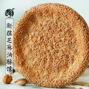 新疆特产芝麻油酥馕8个烤馕饼小吃糕点心传统手工囊早餐包邮