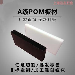 聚甲醛板 進口POM板材 賽鋼 黑白色 工程塑料板 塑鋼棒 硬塑材料