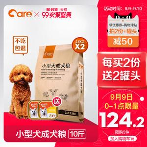 狗粮价格最便宜的10个_金毛吃什么狗粮便宜又好_a3狗粮为什么那么便宜