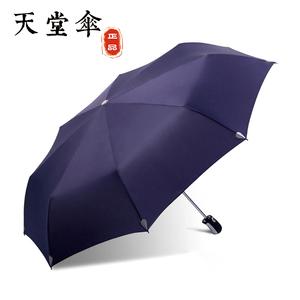 天堂伞折叠全自动三折伞防紫外线太阳伞遮阳伞晴雨两用伞 3331e碰