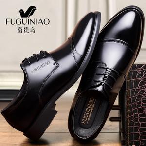 富貴鳥男鞋秋季男士商務正裝皮鞋真皮韓版黑色休閑內增高婚鞋皮鞋