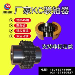 上海厂家直销KC6018链条联轴器链轮齿轮链条联轴器GL滚子链连轴器