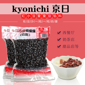 京日蜜蜜豆红小豆熟红豆沙颗粒即食赤小豆馅料做面包奶茶原料500g