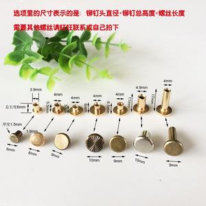 手工皮具DIY铆钉子母螺丝钉皮带螺丝配件子母钉平头铆钉腰带螺丝
